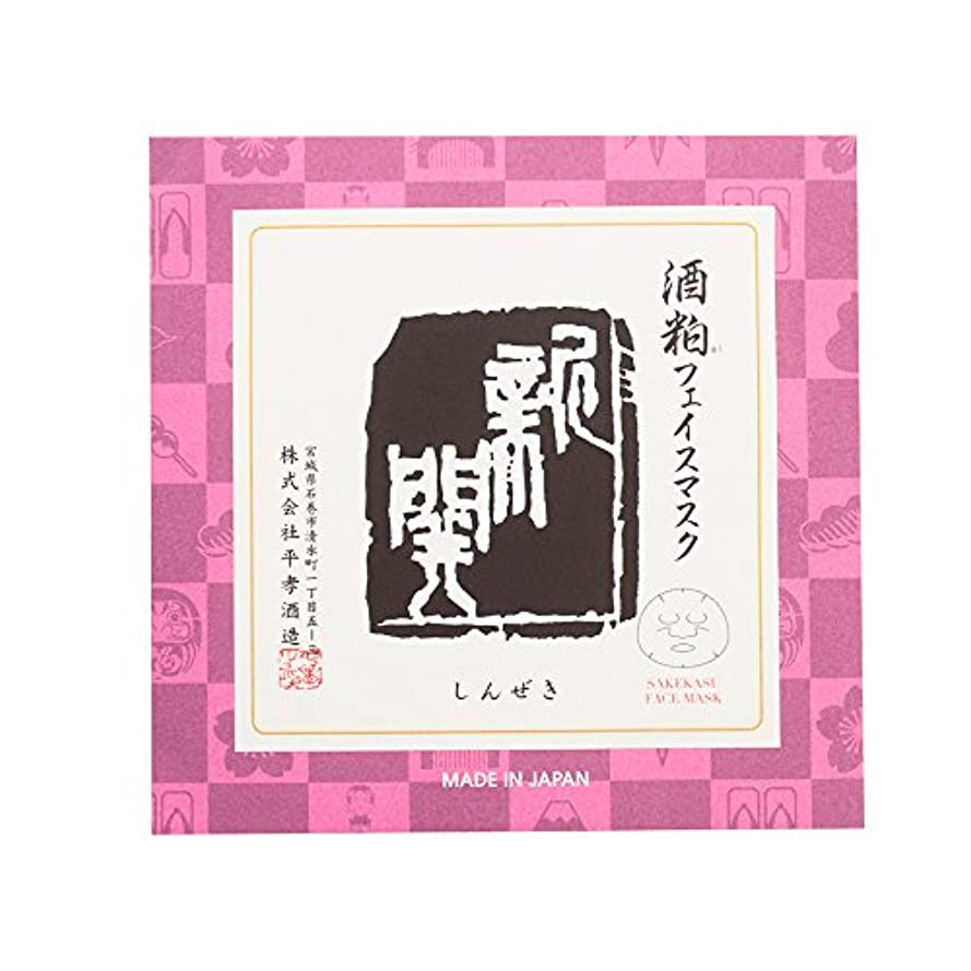 審判ウルルマエストロ酒粕フェイスマスク 新関