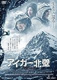 アイガー北壁[DVD]