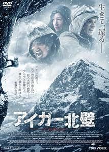 アイガー北壁 [DVD]