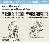 【BSAWAD-PLJ10P】 パロマ ガス給湯器 エコジョーズ 循環金具(バスアダプター) 強制循環タイプ用 タケノコ接続タイプ L型 その他部材 【BSAWADPLJ10P】