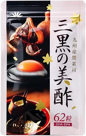 国産 三黒の美酢(約1ヶ月分/62粒)黒酢もろみ 黒にんにく 黒卵黄油 DHA EPA サプリメント 九州産原材料使用 疲れ ダイエットにも
