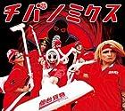 チバノミクス (ミニALBUM+DVD)(在庫あり。)