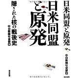 日米同盟と原発 (隠された核の戦後史)