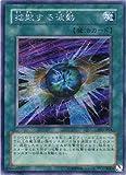 遊戯王OCG 拡散する波動 シークレット 303-053-SE
