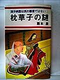 枕草子の謎―清少納言は真の筆者ではない (1982年) (Kosaido books) 画像