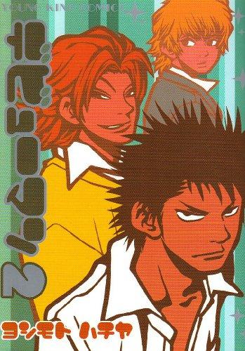 デビューマン 2 (ヤングキングコミックス)の詳細を見る