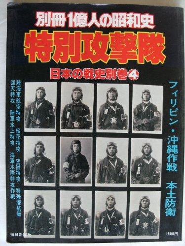 別冊1億人の昭和史 特別攻撃隊  日本の戦史別巻4