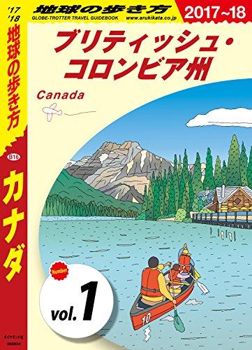 地球の歩き方 B16 カナダ 2017-2018 【分冊】 1 ブリティッシュ・コロンビア州 カナダ分冊版