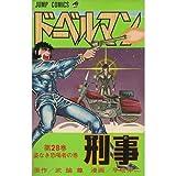 ドーベルマン刑事(28) (ジャンプコミックス)