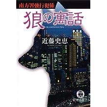 狼の寓話 南方署強行犯係 (徳間文庫)