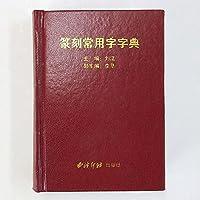 西冷印社 篆刻常用字字典