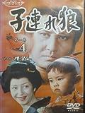 子連れ狼 第一巻(4) [DVD]