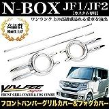 NBOX カスタム JF1 2 専用 メッキパーツ ユーロタイプデザイン仕様 フロントバンパーグリル フォグランプカバー 6Pセット N-BOX エヌボックス ホンダ 外装 ドレスアップ カスタム VALFEE バルフィ FJ3015