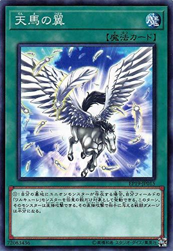 遊戯王 EP19-JP015 天馬の翼 (日本語版 ノーマル) EXTRA PACK 2019
