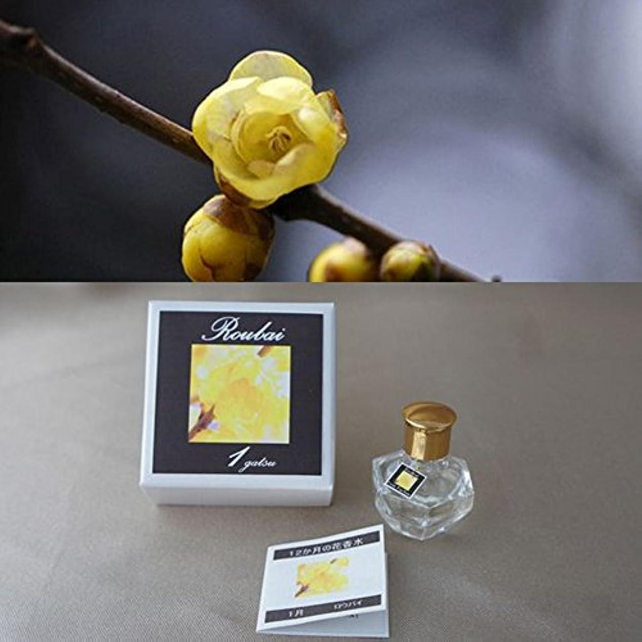 付属品確保する彼は香運おみくじ&相性図鑑付き「12か月の花香水」 東山植物園の自然の花の香りから生まれた香水です。 (1月 ロウバイ)