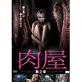 肉屋 第2章 [DVD]