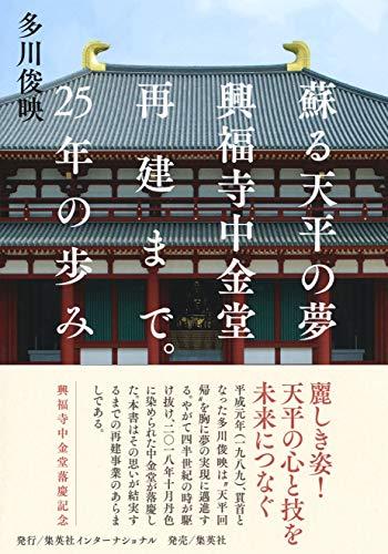 蘇る天平の夢: 興福寺中金堂再建まで。25年の歩み (単行本)