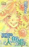 真夏の人魚姫 / 田久 ようこ のシリーズ情報を見る