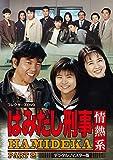 はみだし刑事情熱系 PART2 コレクターズDVD<デジタルリマスター版>[DVD]