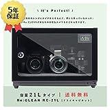 防湿庫 ドライボックス Re:CLEAN 容量21L 5年保証 RC-21L カメラ収納ケース カビ対策