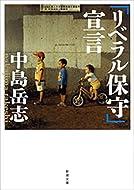 中島 岳志 (著)(24)新品: ¥ 490