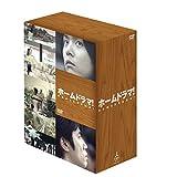 ホームドラマ! DVD-BOX[DVD]