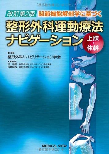 関節機能解剖学に基づく  整形外科運動療法ナビゲーション 上肢・体幹の詳細を見る