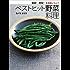 簡単!時短!3日おいしい!ベストヒット野菜料理 (講談社のお料理BOOK)