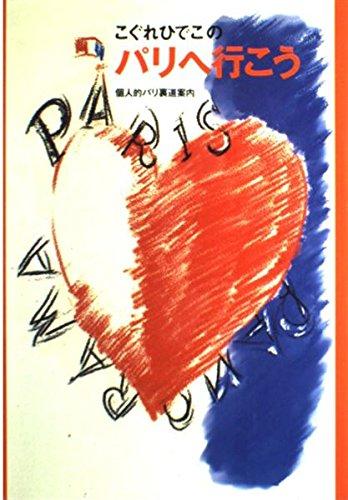 こぐれひでこのパリへ行こう―個人的パリ裏道案内 (イラスト・ガイド・ブック)