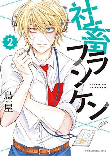 社畜フランケン(2) (ITANコミックス)
