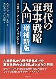 現代の軍事戦略入門【増補新版】陸海空からPKO、サイバー、核、宇宙まで 画像