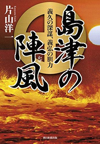 島津の陣風 義久の深謀、義弘の胆力の詳細を見る