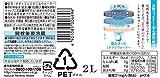 伊藤園 磨かれて、澄みきった日本の水 信州 2L×10本
