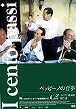 ペッピーノの百歩 [DVD] 画像