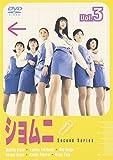 ショムニ second series(3) [DVD]