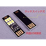 【ノーブランド】超小型&超極薄 両面USB接続 6LEDライト コンパクトキーホルダーサイズ (ホワイト(昼白色)) タッチスイッチ式