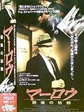 マーロウ 最後の依頼【字幕版】 [VHS]