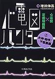 心電図ハンター 心電図×非循環器医 2失神・動悸/不整脈編