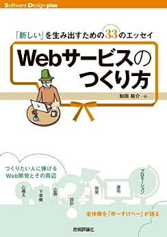 [和田裕介]のWebサービスのつくり方 ――「新しい」を生み出すための33のエッセイ Software Design plus