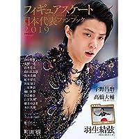 フィギュアスケート日本代表 2019 ファンブック (別冊山と溪谷)