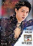 【Amazon.co.jp 限定】フィギュアスケート日本代表 2019 ファンブック(特典データ:本誌未掲載コメント&フォト) (別冊山と溪谷)