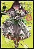 籠女の邑(2) (シリウスコミックス)