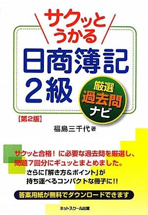 サクッとうかる日商簿記2級厳選過去問ナビの詳細を見る