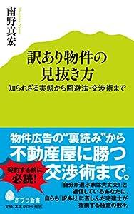 (071)訳あり物件の見抜き方 (ポプラ新書)