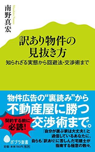 (071)訳あり物件の見抜き方 (ポプラ新書) -