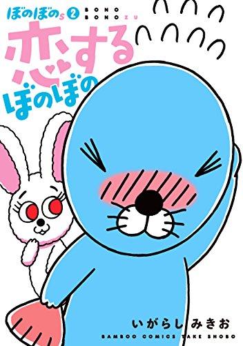 ぼのぼのs2 恋するぼのぼの (バンブーコミックス)