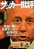 サッカー批評(49) (双葉社スーパームック)