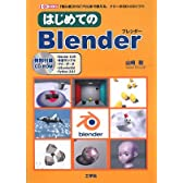 はじめてのBlender (I・O BOOKS)