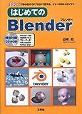 はじめてのBlender (I・O BOOKS)
