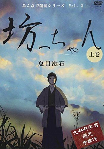坊っちゃん/上巻 [DVD]